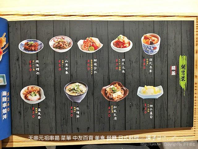天串元祖串揚 菜單 中友百貨 美食 餐廳 日式料理 14
