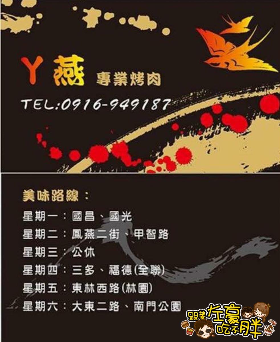 鳳山阿燕專業烤肉攤-3