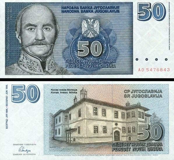 50 Nových dinárov Juhoslávia 1996, P151