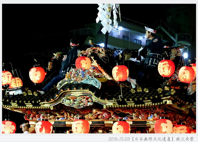 2016.12.03 秩父夜祭