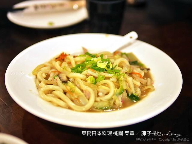 東街日本料理 桃園 菜單 22