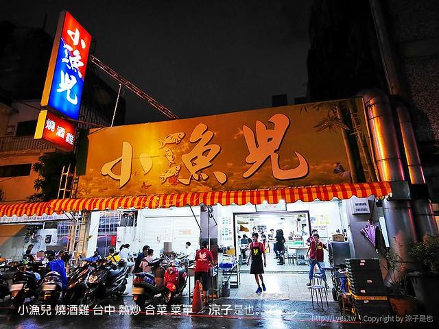 小漁兒 燒酒雞 台中 熱炒 合菜 菜單 7