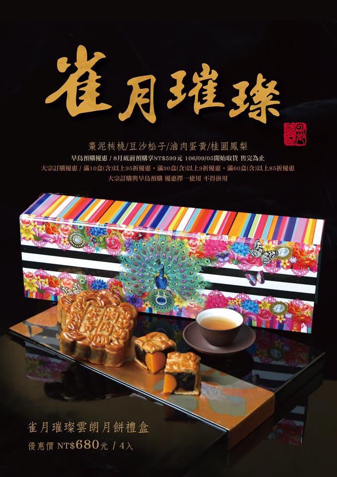 雲朗超美月餅開放預購 (4)