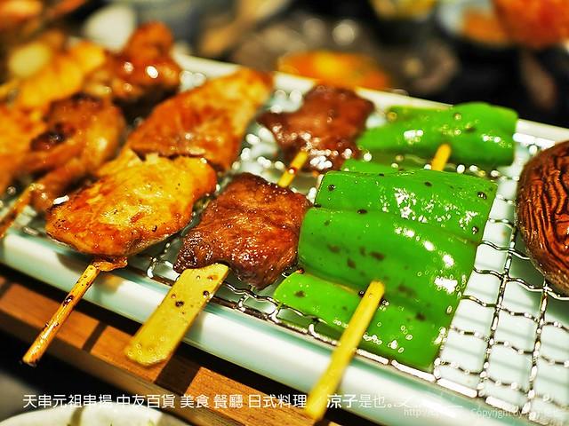天串元祖串揚 中友百貨 美食 餐廳 日式料理 30