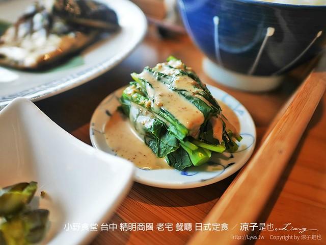 小野食堂 台中 精明商圈 老宅 餐廳 日式定食 8