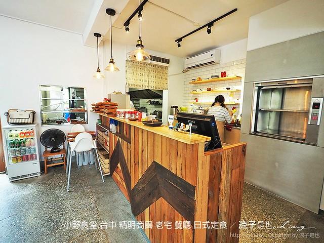小野食堂 台中 精明商圈 老宅 餐廳 日式定食 23