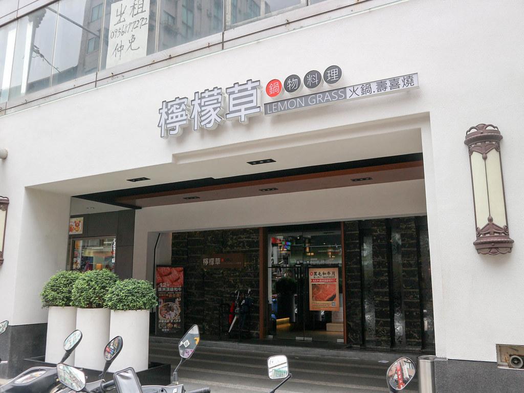 檸檬草鍋物料理 (1)
