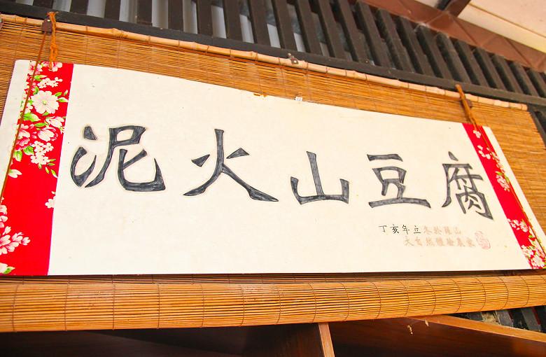 花蓮旅遊景點泥火山豆腐DIY01
