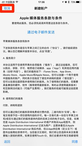 apple_id_cn04