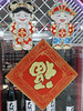Photo:#2471 New Year's window decorations By Nemo's great uncle