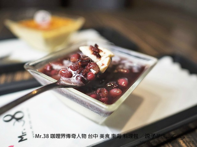 Mr.38 咖哩界傳奇人物 台中 美食 東海 料理包 66