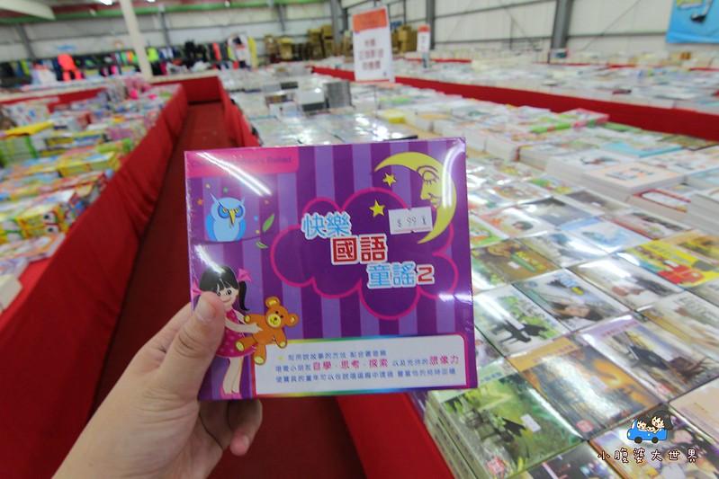 宜蘭玩具特賣2 199