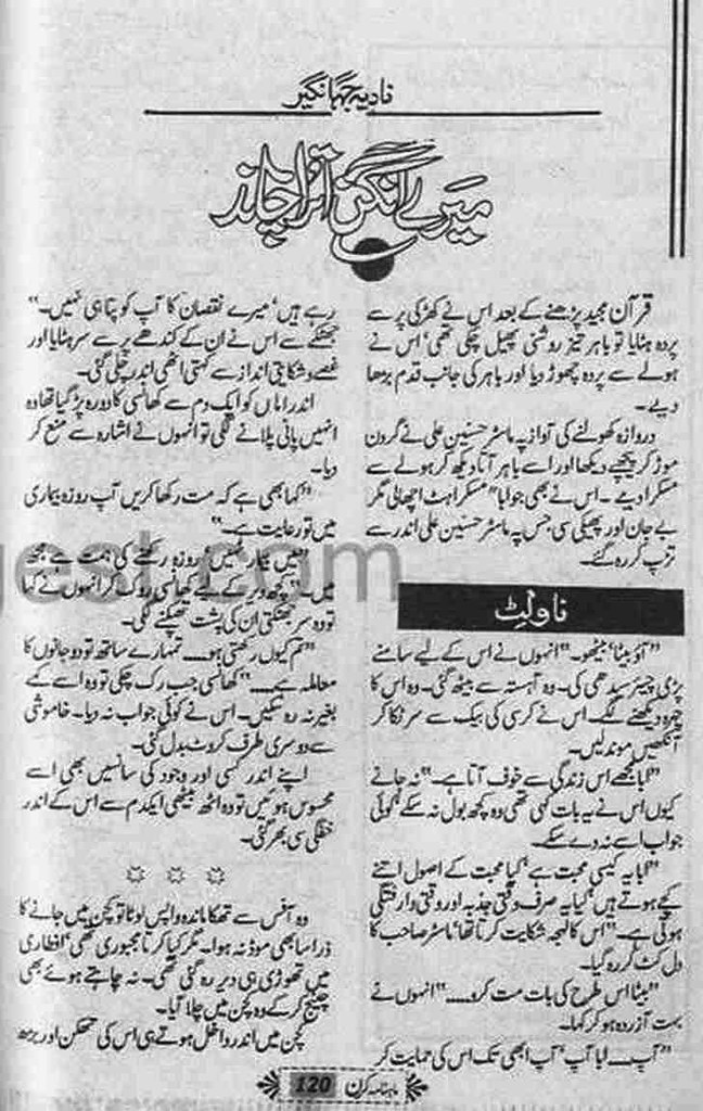 Mery Aangan Utra Chand  is a very well written complex script novel which depicts normal emotions and behaviour of human like love hate greed power and fear, writen by Nadia Jahangir , Nadia Jahangir is a very famous and popular specialy among female readers