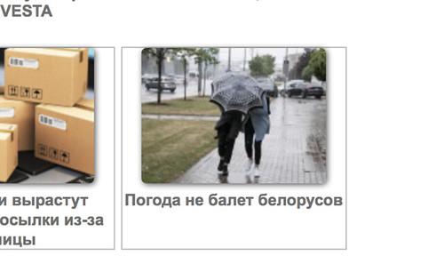 Погода не балет