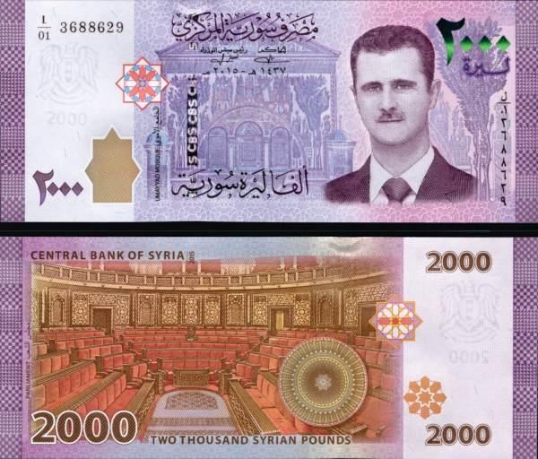 2000 Libier Sýria 2013 (15), P117 Assad