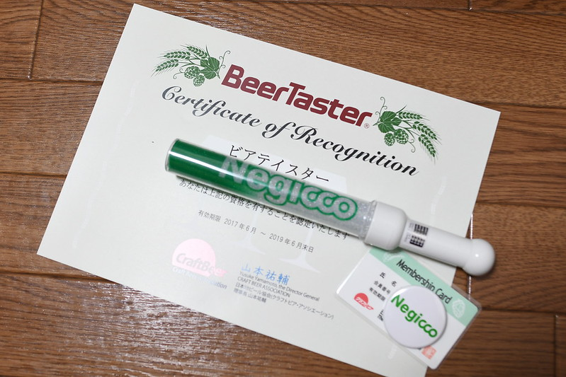 ビアテイスター資格認定証の写真