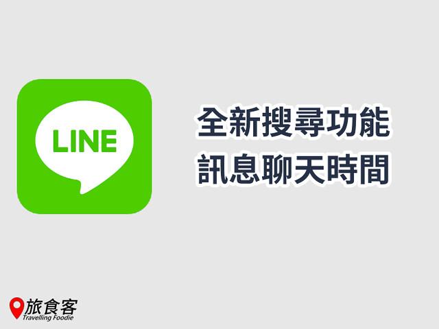 LINE app-日期時間