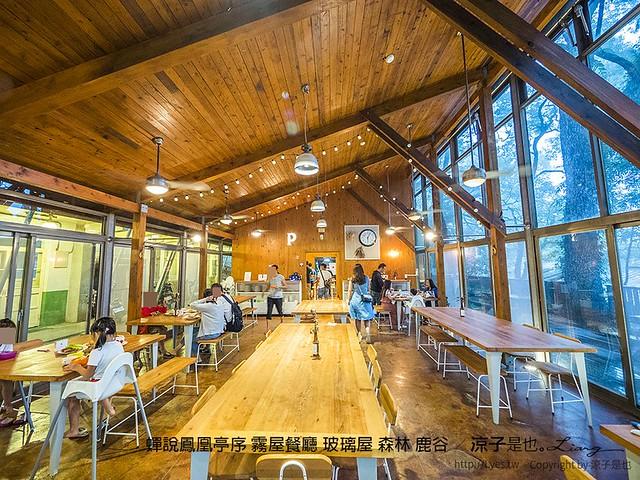 蟬說鳳凰亭序 霧屋餐廳 玻璃屋 森林 鹿谷 3