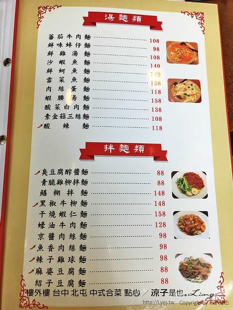 樓外樓 台中 北屯 中式合菜 點心 21