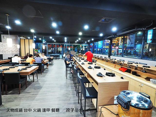 天物成鍋 台中 火鍋 逢甲 餐廳  34