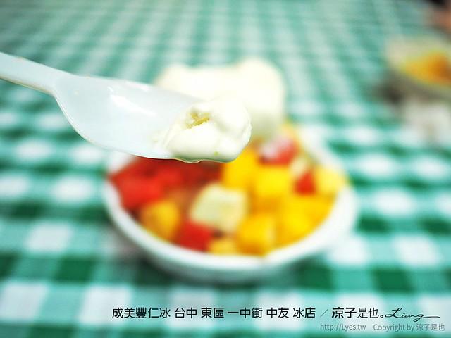 成美豐仁冰 台中 東區 一中街 中友 冰店 7