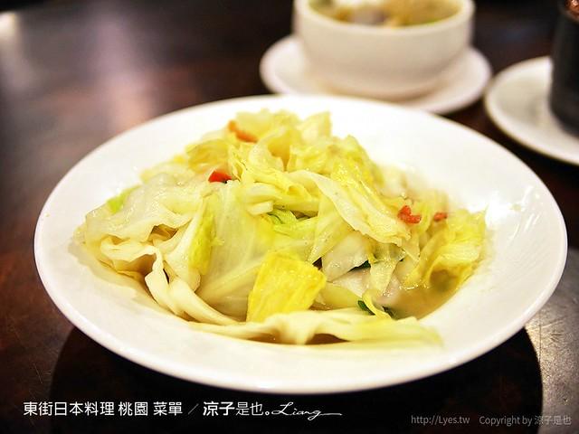 東街日本料理 桃園 菜單 20