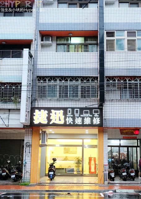 捷訊iphone維修中心 (2)
