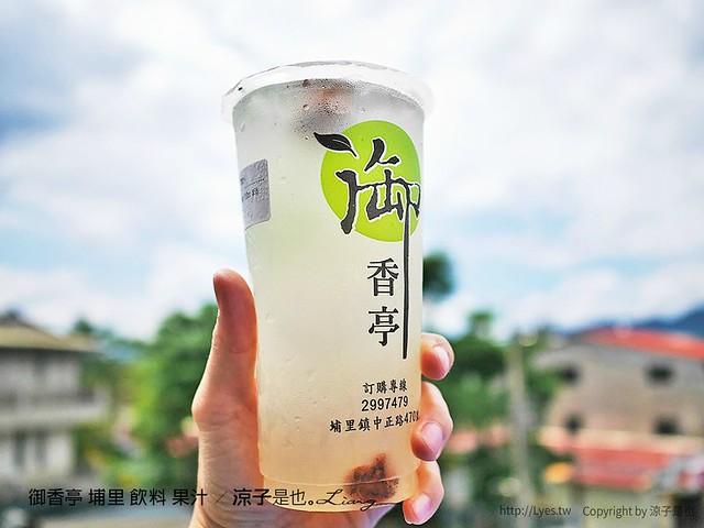 御香亭 埔里 飲料 果汁 13