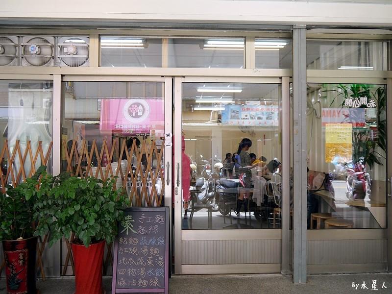 35250645502 ed26319357 b - 宥然手工麵館 | 中工三路生意很好的素食店,不加味精的天然蔬菜湯頭
