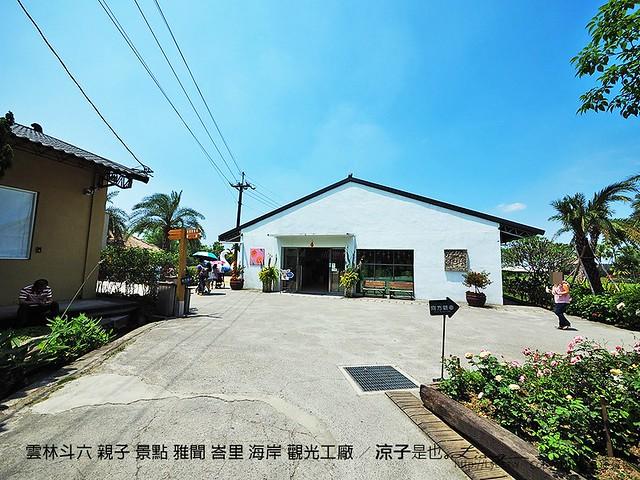 雲林斗六 親子 景點 雅聞 峇里 海岸 觀光工廠 10