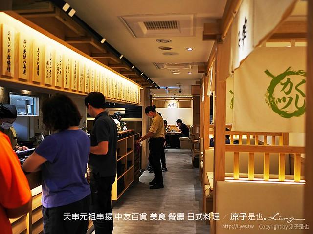天串元祖串揚 中友百貨 美食 餐廳 日式料理 34