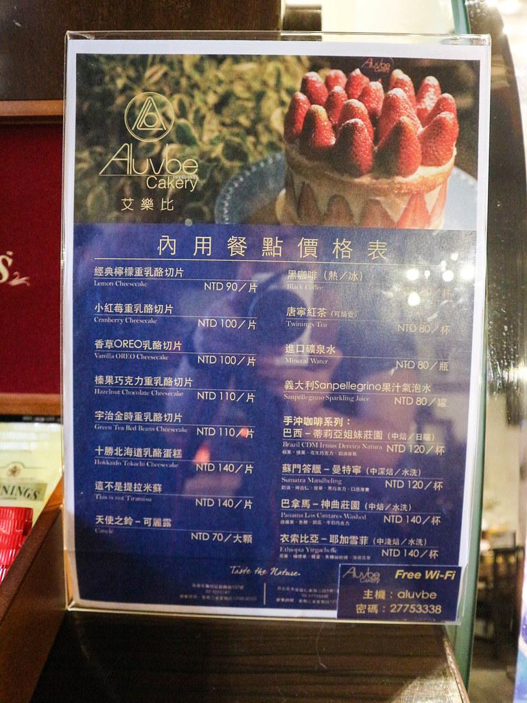 Aluvbe Cakery- Taipei 艾樂比台北店 (12)