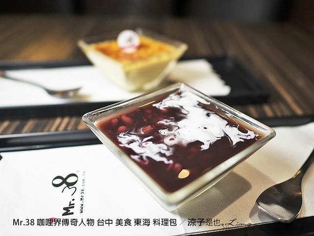 Mr.38 咖哩界傳奇人物 台中 美食 東海 料理包 65