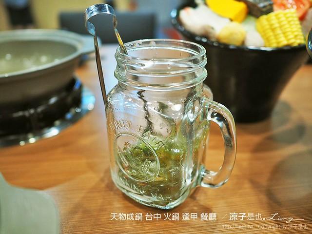 天物成鍋 台中 火鍋 逢甲 餐廳  51