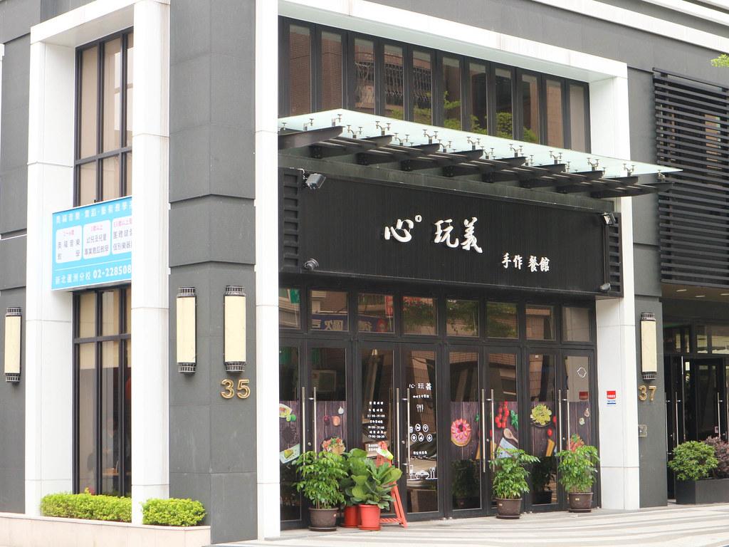 心玩義 (2)