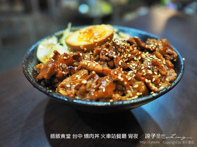 飯飯食堂 台中 燒肉丼 火車站餐廳 宵夜 6