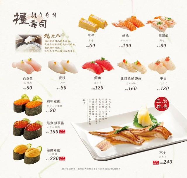 201703鮨彩割烹菜單P4.17(台中高雄版)