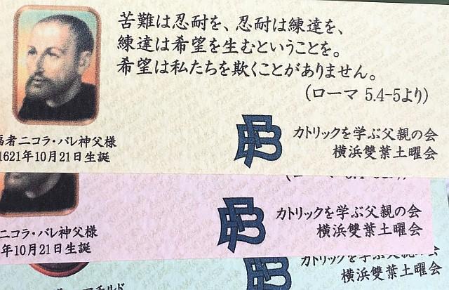edutokyo_yokohamafutaba_201610 (12)