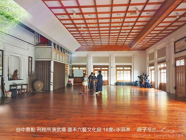 台中景點 刑務所演武場 道禾六藝文化館 18度c冰淇淋 13