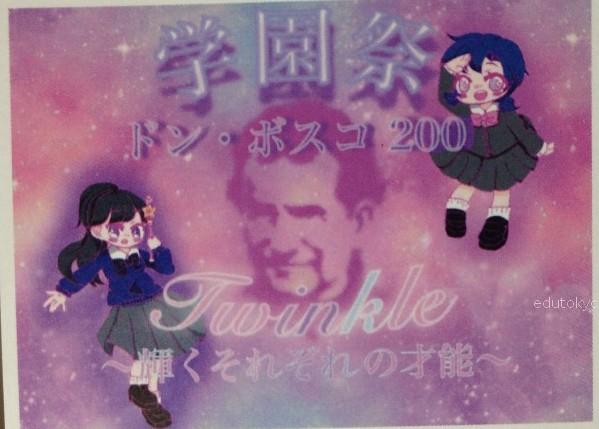 edutokyo_seibigakuen_201510