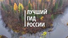 Профессиональные экскурсоводы и гиды-любители  Краснодарского края могут принять участие  во Всероссийском конкурсе «Лучший гид России»