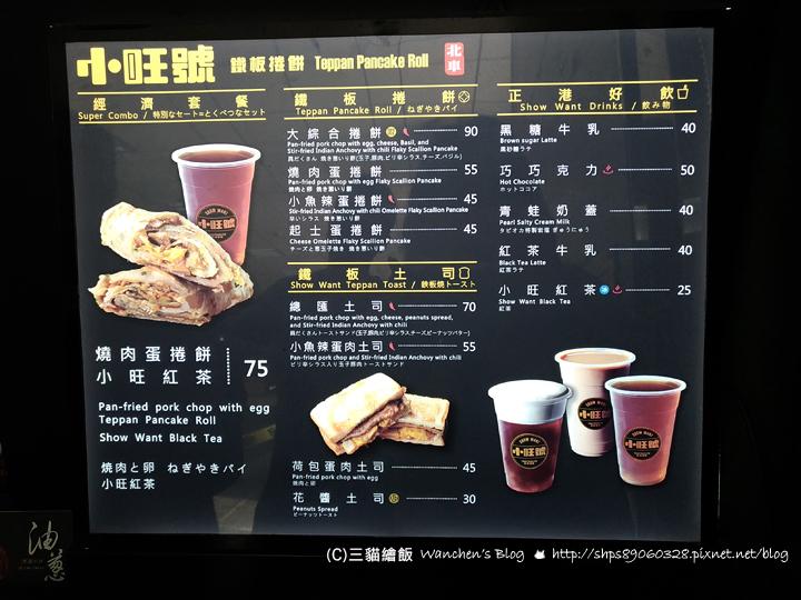 小旺號北車菜單
