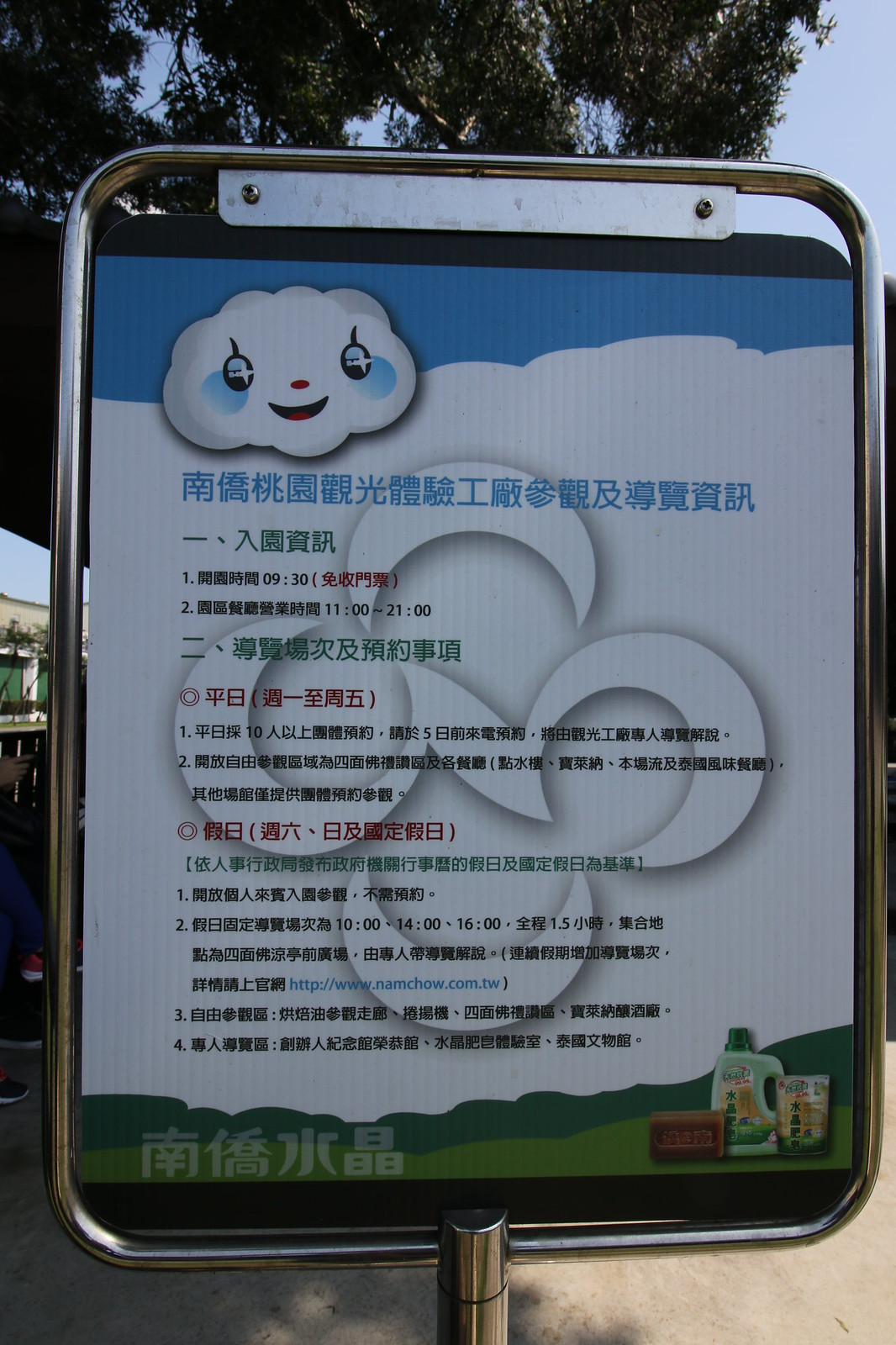 南僑觀光工廠 (2)