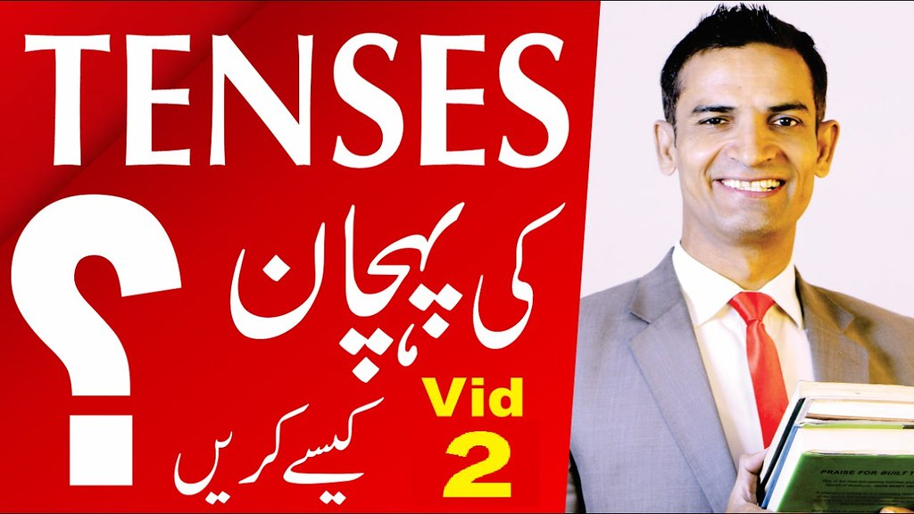 How to recognize English Tenses in Urdu Hindi Part 2 by M