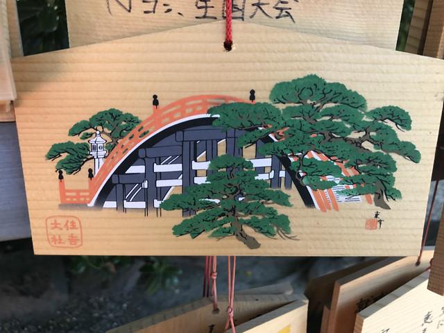 sumiyoshitaisya63