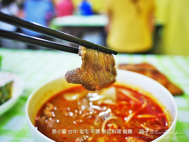 泰小葉 台中 北屯 平價 泰式料理 餐廳 12