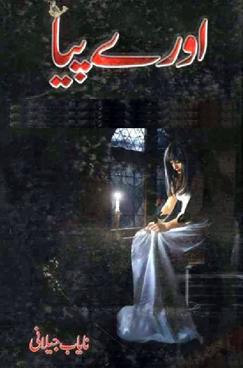 O Re Piya  is a very well written complex script novel which depicts normal emotions and behaviour of human like love hate greed power and fear, writen by Nayab Jelani , Nayab Jelani is a very famous and popular specialy among female readers