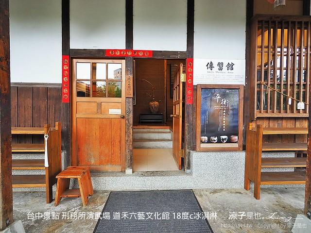 台中景點 刑務所演武場 道禾六藝文化館 18度c冰淇淋 23