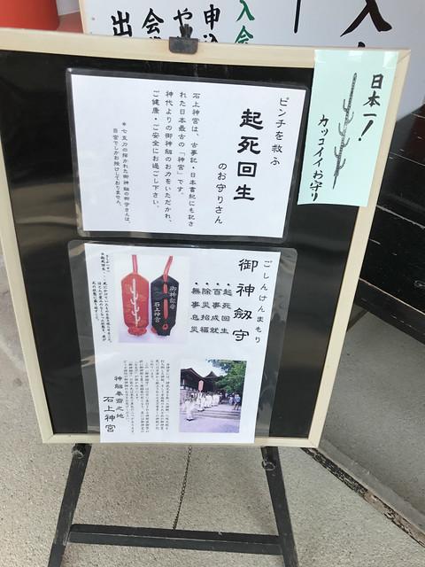 isonokamijingu19