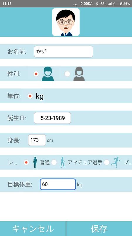Screenshot_2017-06-18-11-18-51-462_com.lefu.iwellness.newes.cn.system.byoneja